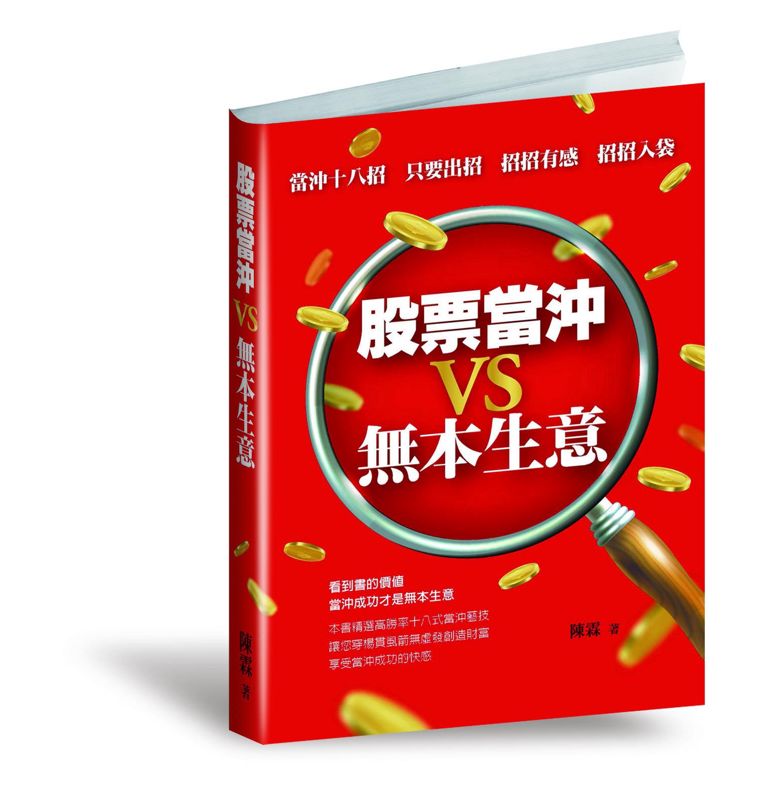 陳霖-25K-股期權 SOP 操盤秘技-封面-2修