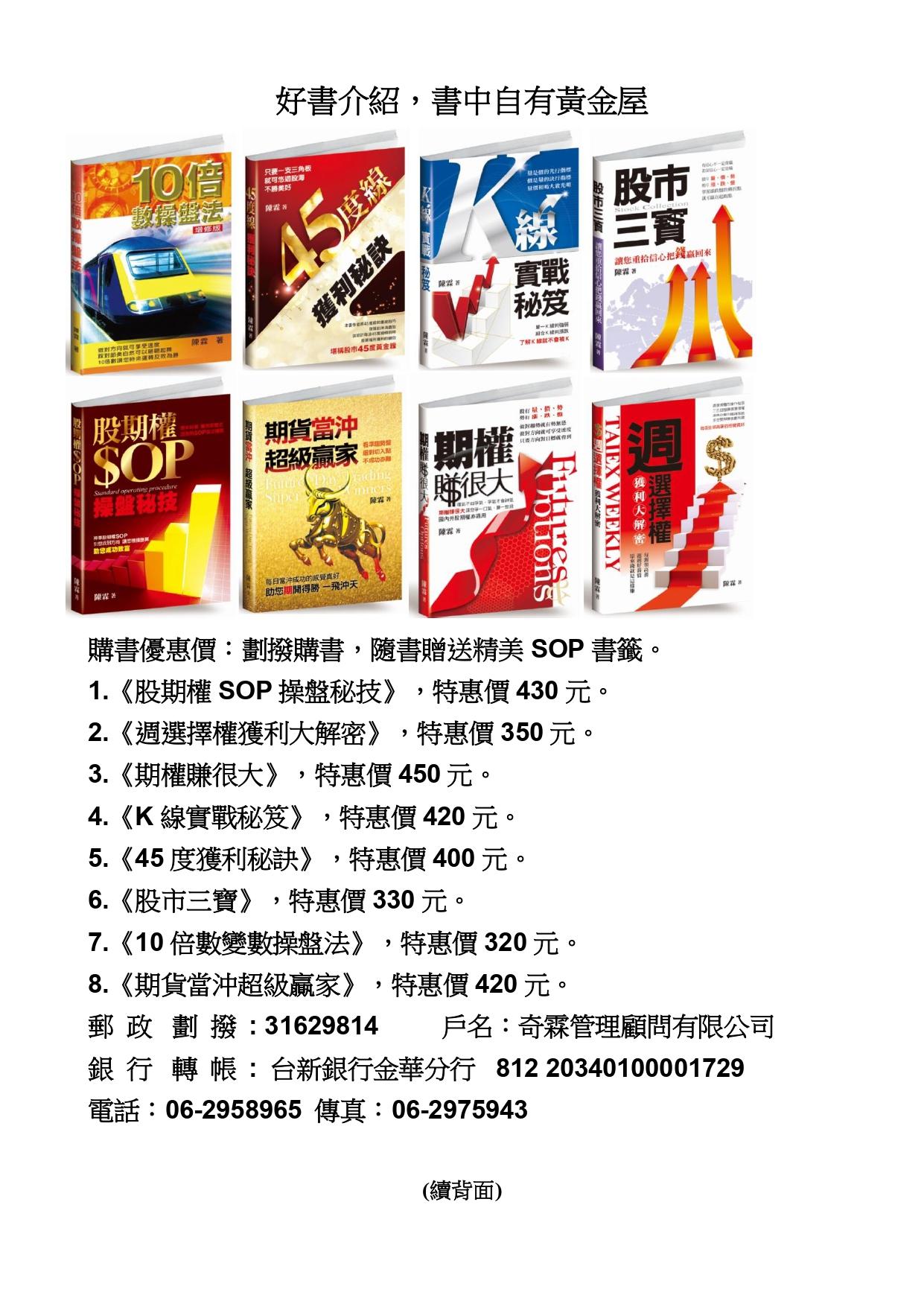 110年9月份中南部彩色廣告單_page-0002