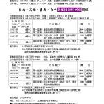 課程表110年9月中南部_page-0002