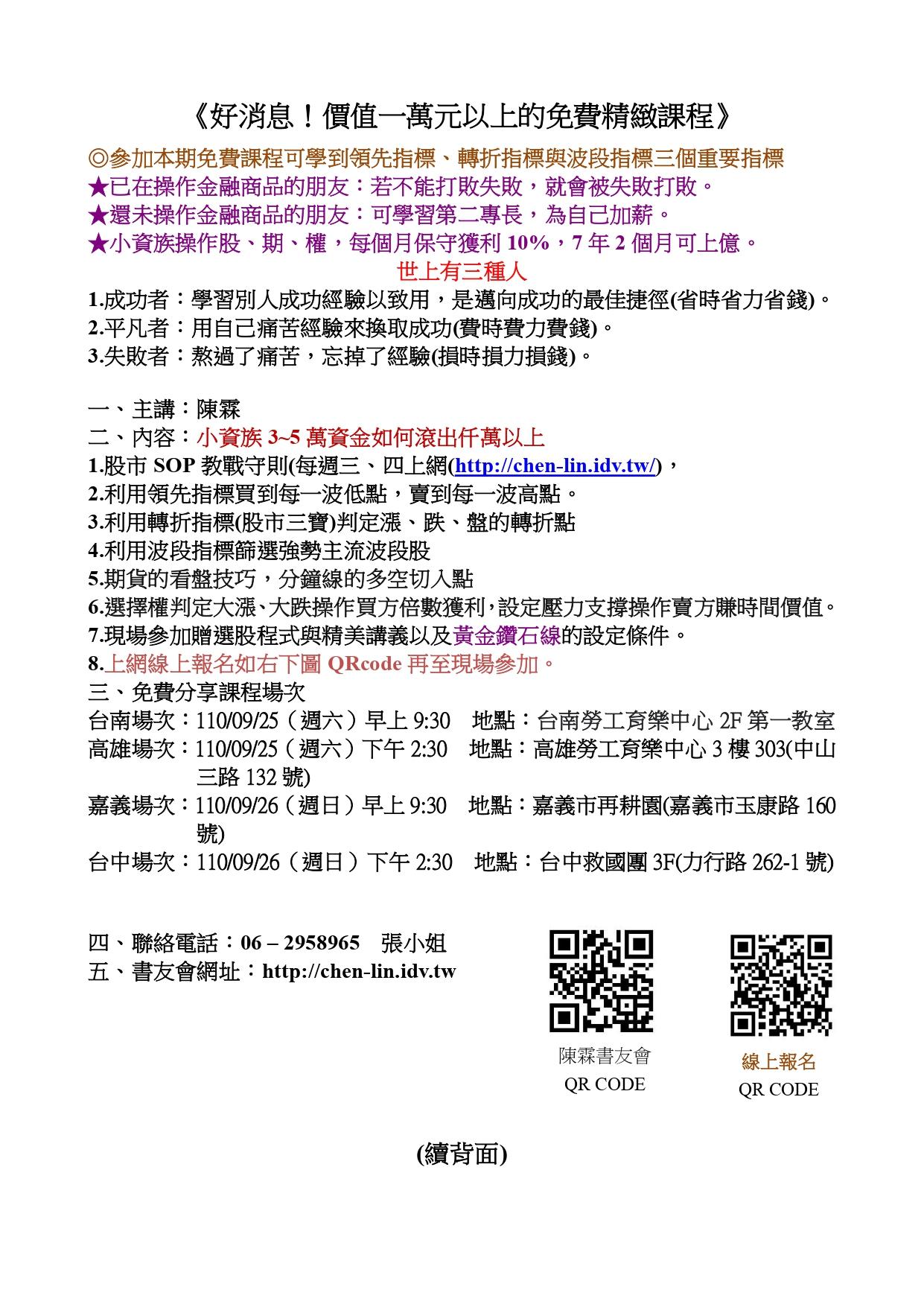 110年9月份中南部彩色廣告單_page-0001